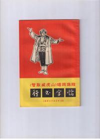 《智取威虎山》 唱词选段行书字帖