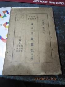 民国旧书2086-16   民国24年初版 太平天国杂记 第一辑