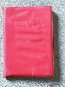 毛主席语录(毛像、林语全)1965.8总政治部编印,北京版