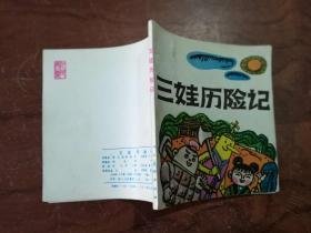 【9】48开连环画 三娃历险记 梁晓声等原著 人民美术出版社 1988年一版一印