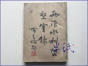 胡焕庸 两淮水利盐垦实录 1934年初版