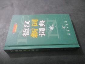 德汉新词词典