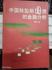 《中国转型期国债的金融分析》