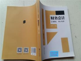 财务会计 张银灵 主编 河南大学出版社 16开