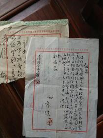 解放初期中南军政委员会工业部轻工业管理局基本建设处信函两封(朱瑛的一封,另一个缺失半边),包快递。