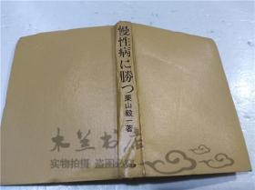 原版日本日文书 慢性病に胜つ 栗山毅一 三和図书株式会社 1967年1月 32开硬精装