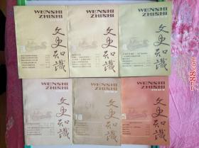 1987年文史知识(第1.3.4.5.6.10期6册合售)