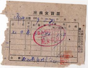 50年代发票单据-----1959年通河县依山供销合作社