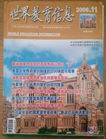 民易开运:世界教育信息周刊(2008.11)
