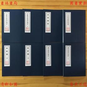 《中西汇通医书五种》包括《中西汇通医经精义》、《伤寒论浅注补正》、《金匮要略浅注补正》、《血证沦》、《本草问对》5种合装为7册一套全-(清)唐宗海撰-清光绪石印本(复印本)