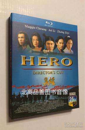 精装BD 英雄(2002)张艺谋导演 李连杰 25GB蓝光高清电影1080全花絮版