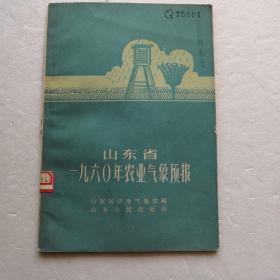 山东省一九六〇年农业气象预报(1960年1版1印)