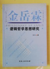 金岳霖逻辑哲学思想研究     qt3