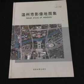 温州市影像地图集