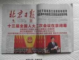 北京日报 2019年3月16日今日8版