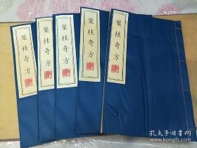 旧书【叶桂奇方】全五卷..