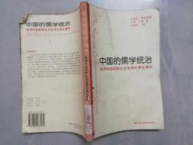 中国的儒学统治:既得利益抵制社会变革的典型事例 (馆藏书)