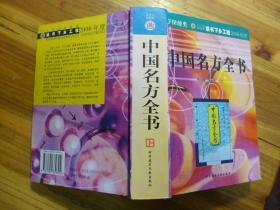 中国名方全书