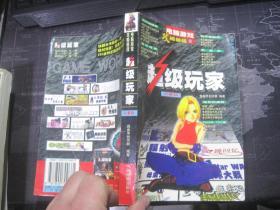 电脑游戏攻略秘技(6):超级玩家(迎春版)