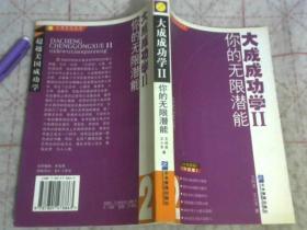 大成成功学II
