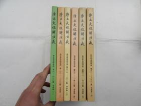 净土大经解演义:净空法师讲述(节录本)1-6