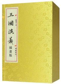三国演义(插画版套装共6册)