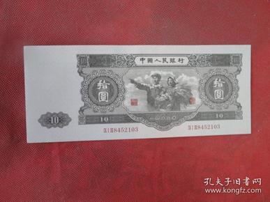 第二套人民币--拾元,印刷品,10品