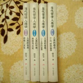 当代哲学人类学(全四卷)