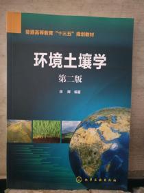 环境土壤学(第二版)