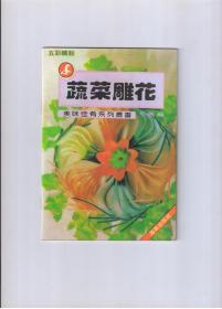 《蔬菜雕花》(美味佳肴系列丛书)