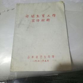 计划生育工作宣传材料 1970.64开