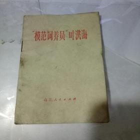 模范饲养员叶洪海.64开.山东人民出版社.1971