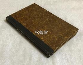 《独文读本》第一及第二2册全合售,和本,明治45年,1912年版,德语读本,明治以来的近代化过程中日本重视对德国哲学政治思想等的研究与吸收。