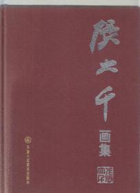 张大千画集 (下册)