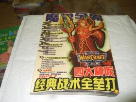 魔兽争霸.四大种族经典战术全垒打(16开全彩印刷)