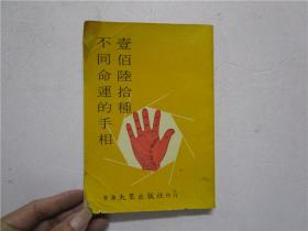 约七十年代版  壹佰陆拾种(160)种不同命运的手相