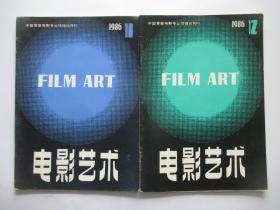 电影艺术  1986年第11、12期