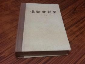 汉语音韵学(精装本)
