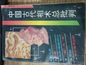 中国古代相术总批判