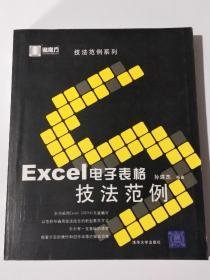 黑魔方:Excel电子表格技法范例