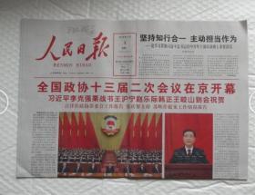 人民日报 2019年3月4日  -8版