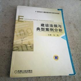 新世纪工程管理类系列规划教材:建设法规与典型案例分析