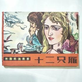 连环画:十二只雁(人民美术1984年1版1印.印数170千册9.5品)