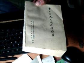 章太炎先生国学讲演录        6Q