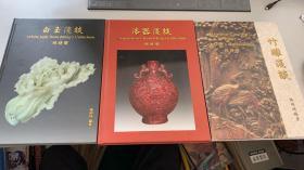 白玉浅谈、漆器浅谈、竹雕浅谈 三册
