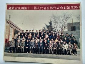 照片,郭家官庄第十三届人代会全体代表合影留念