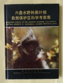 六盘水野钟黑叶猴自然保护局科学考察集