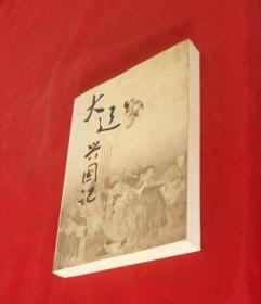 东北历史小说--大辽兴国记 【库存新书】