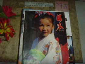 日本 1986  2》