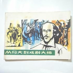 连环画:从马夫到戏剧大师 (四川少年儿童出版1984年1版1印.印数138千册)